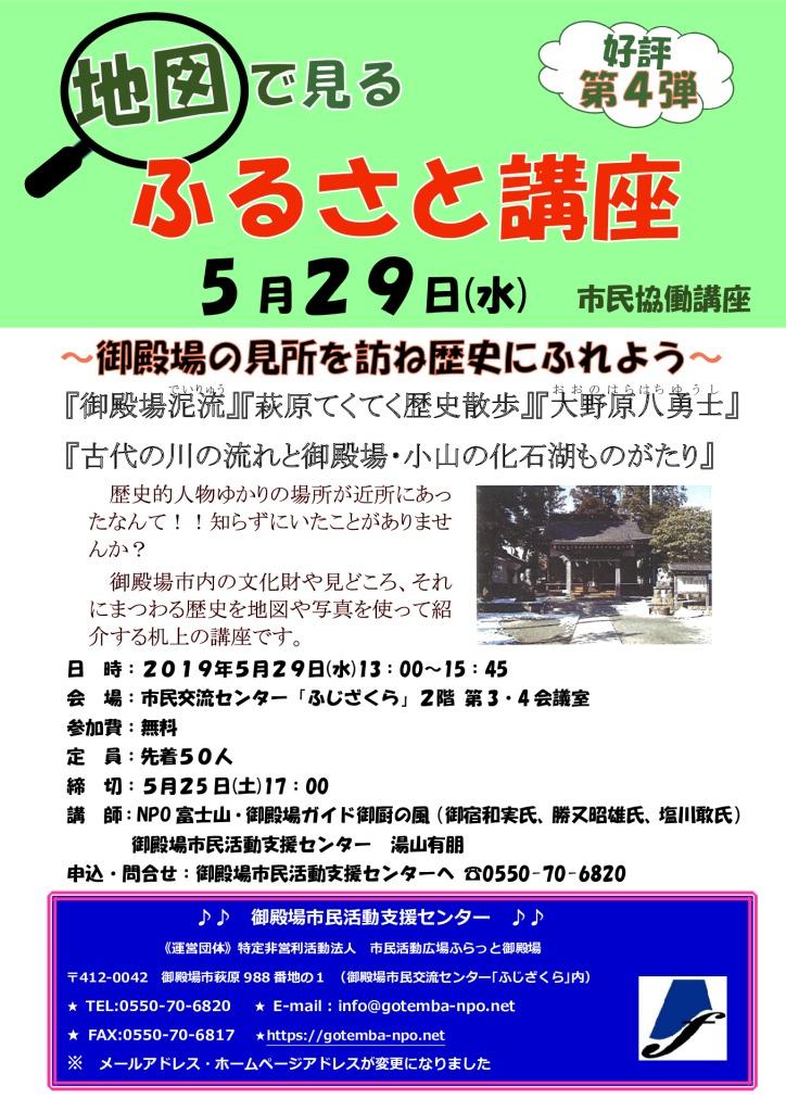 20190529_furusato4のサムネイル