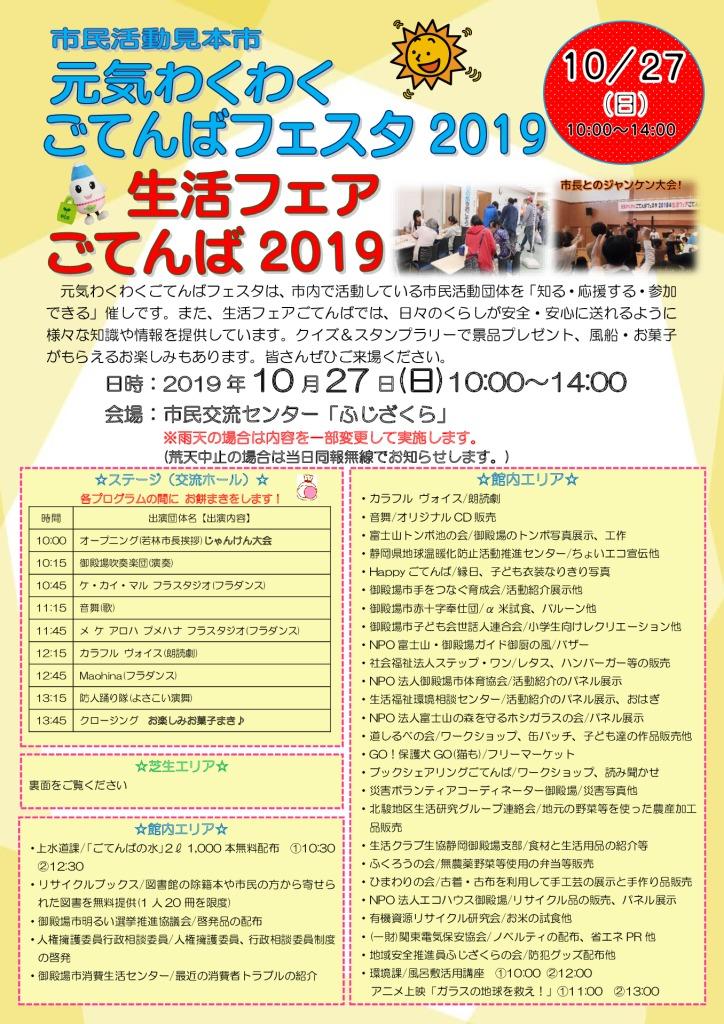 20191027_wakuwaku2019のサムネイル