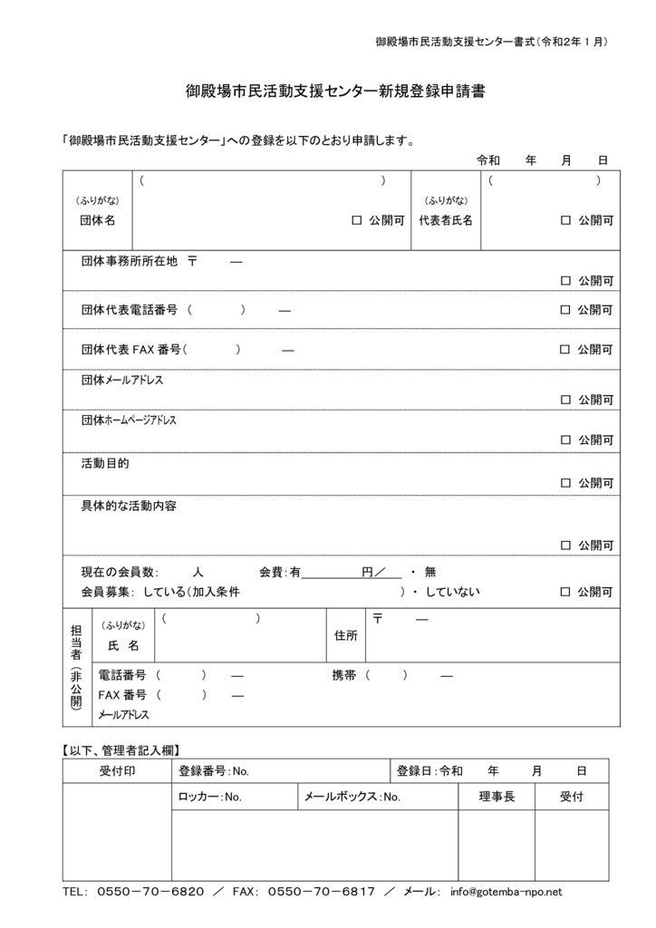 団体登録書式 2020.01(メイン)のサムネイル