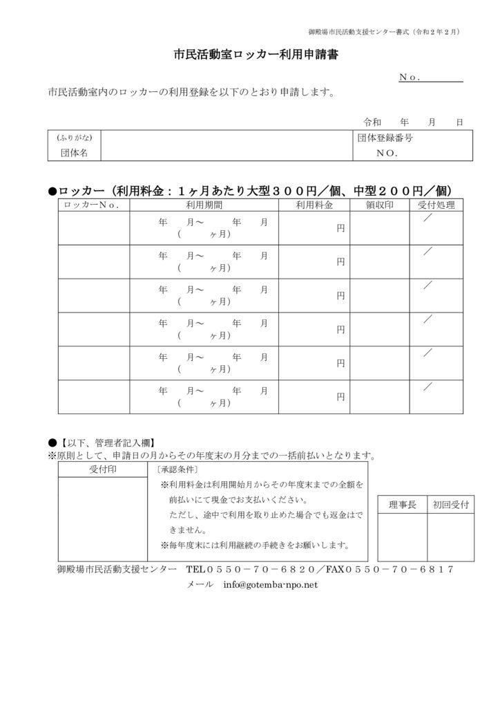 ロッカー利用申請書2020.02のサムネイル