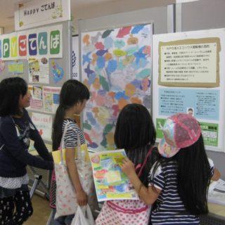 平成30年 市民活動団体発表展『ふらっと展』