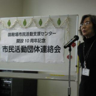 開設10周年記念事業「市民活動団体連絡会」