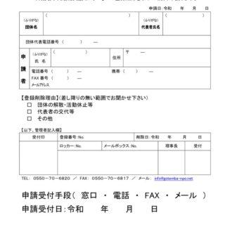 登録削除届申請書(メイン)のサムネイル