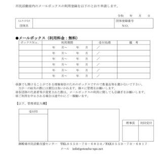 メールボックス利用申請書2020.02のサムネイル