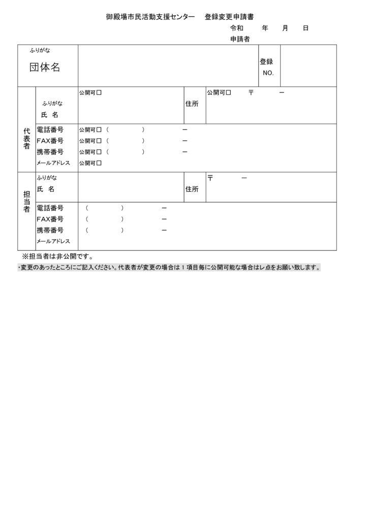 登録変更申請書(メイン)1面のサムネイル