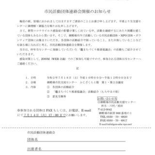 市民活動団体連絡会お知らせ 令和2年度のサムネイル