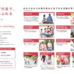 日本郵便年賀寄付金